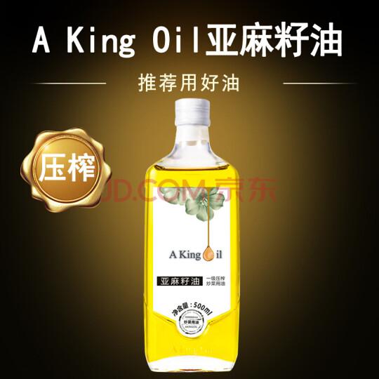 【买一送二】AK亚麻籽油500ml   月子油  炒菜用油  一级物理压榨 亚麻油食用油 脑力油 晒单图