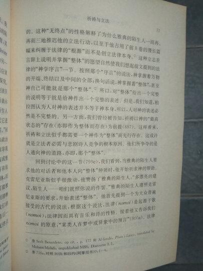 心灵的揭示/伊斯兰哲学译丛 晒单图