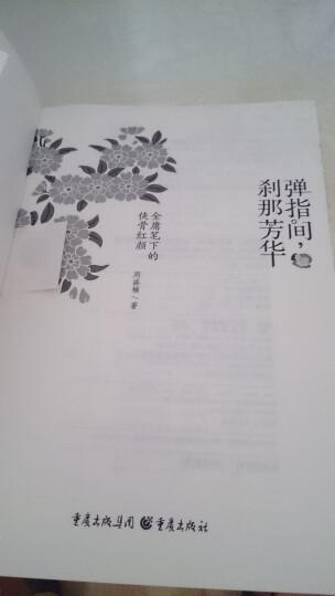 弹指间,刹那芳华:金庸笔下的侠骨红颜 晒单图