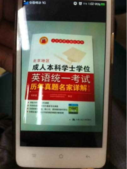 人大英语三级红宝书系列:北京地区成人本科学士学位英语统一考试历年真题名家详解(第3版) 晒单图