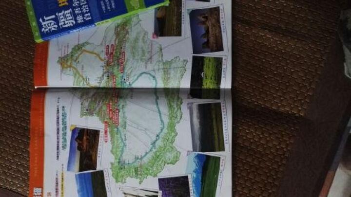 中国分省自驾游地图册系列:新疆自驾游地图册(2015) 晒单图