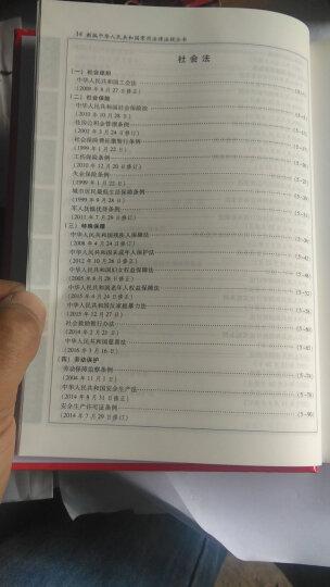2019年版 新编中华人民共和国常用法律法规全书 总第二十七版 含公司法刑法民法总则劳动法婚姻法  晒单图