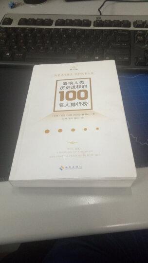 影响人类历史进程的100名人排行榜 麦克·哈特 著 海南出版社 历史书 晒单图