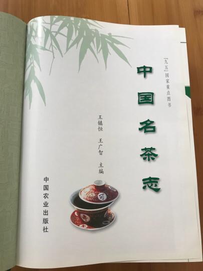中国名茶志(精) 晒单图