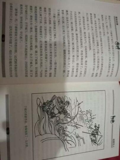 旧版 林汉达中国历史故事集(珍藏版) 晒单图