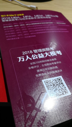 2018 MBA、MPA、MEM、MPAcc等管理类联考与经济类联考英语(二)翻译写作新教材 晒单图
