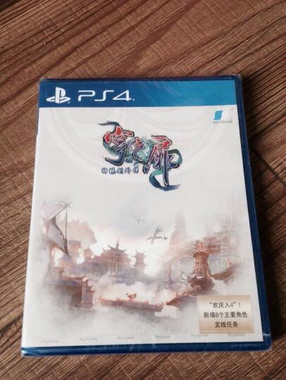 索尼(SONY)【PS4国行游戏】轩辕剑外传 - 穹之扉 晒单图