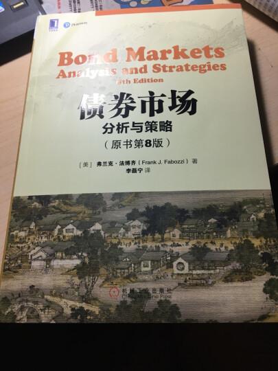 债券市场:分析与策略(原书第8版)经典固定收益证券教科书 债券定价分析技术 晒单图