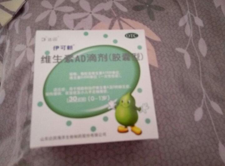 伊可新 维生素AD滴剂(0-1岁) 胶囊型 30粒 1盒装 晒单图