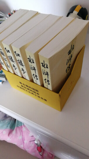 文学名家名著:中国古典文学读本丛书:四大名著权威定本(红楼梦+三国演义+水浒传+西游记)(套装共8册) 晒单图