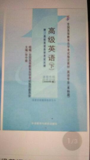 正版自考教材 00600 0600 高级英语(上、下) 王家湘 张中载2000版 晒单图