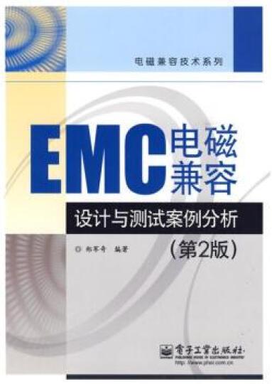 EMC电磁兼容设计与测试案例分析(第2版) 晒单图