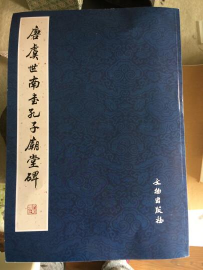 清代名家篆书丛帖·吴让之篆书节录卫巨山字势 晒单图