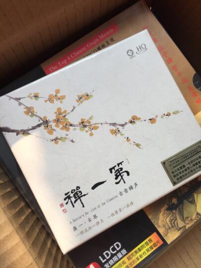 第一禅:龚一·古琴(HQ CD) 晒单图