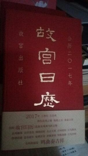 故宫日历(公历2017年) 晒单图
