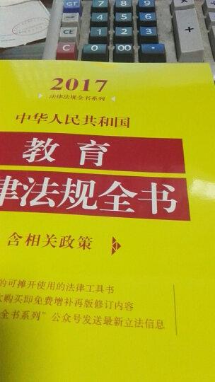 中华人民共和国教育法律法规全书(含相关政策)(2017年版) 晒单图