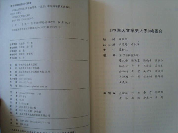 中国古代历法 晒单图