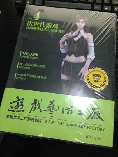 游戏艺术工厂4 次世代游戏高端制作技术与游戏引擎(附光盘) 晒单图