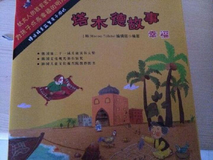 犹太人的教育宝典:塔木德故事·幸福(套装12~21册) 晒单图