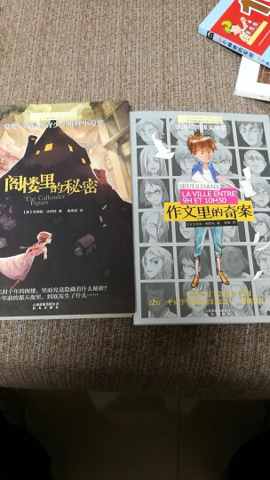 长青藤国际大奖小说书系:作文里的奇案+阁楼里的秘密(共2册) 晒单图