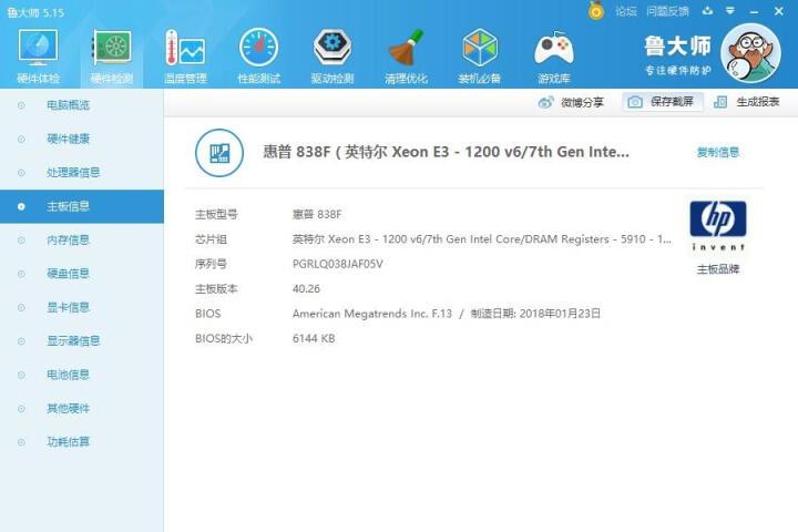 惠普(HP)暗影精灵3Plus GTX1060 17.3英寸酷睿i7游戏笔记本(i7-7700HQ 8G 128GSSD+1T 6G独显G-sync 120Hz) 晒单图
