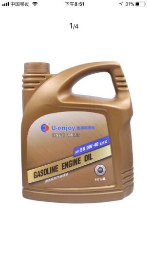 悠润润滑油机油正品汽车全合成 SN 0W-40四季静音环保机油 四季通用 4L 晒单图