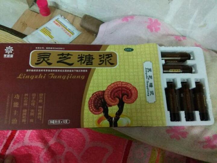 芙蓉堂  灵芝糖浆  20ml*12支/盒 3盒 晒单图