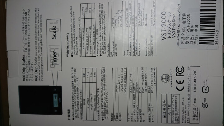 HARIO日本多功能电子称 手冲咖啡显示电子秤计时称重量秤 VST-2000B 晒单图