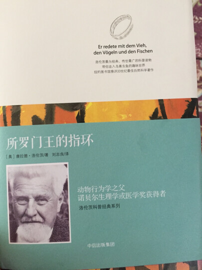 所罗门王的指环 洛伦茨科普经典著作系列 科普爱好者动物爱好者常备书 生物世界动物行为学之父 晒单图