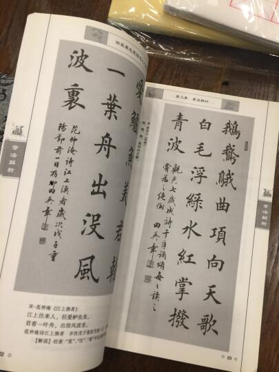 华夏万卷·田英章毛笔楷书入门教程:章法解析 晒单图