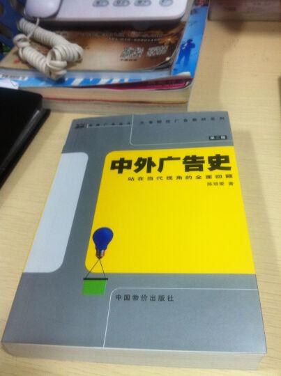 正版自考教材 00641 0641 中外广告史 第二版2002年 陈培爱 中国物价出版社 晒单图