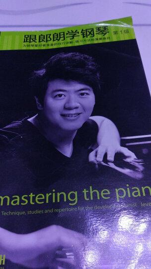 跟郎朗学钢琴(套装共5册) 晒单图