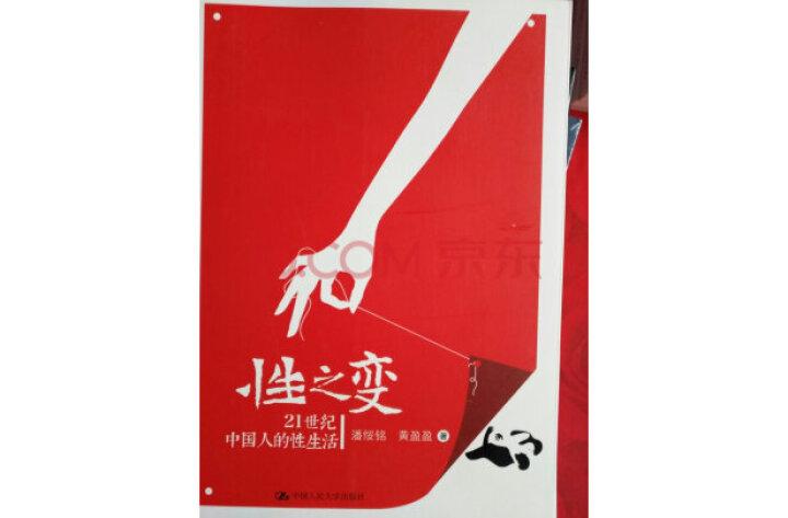 性之变:21世纪中国人的性生活 晒单图