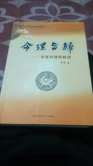 正版 命理旨归 命运预测与修正  黄俊著 中国传统文化易学书 八卦书 算命书 轻松读易经 晒单图