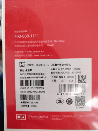 【分期用】一加手机5T 6GB+64GB 星辰黑 高性能全面屏双摄手机 全网通4G 双卡双待 晒单图