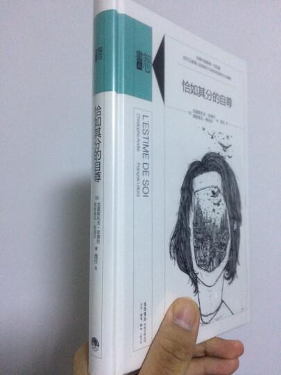 知心书:第一辑·恰如其分的自尊·我们与生俱来的七情·无处不在的人格·太聪明所以不幸福?(套装共4册) 晒单图