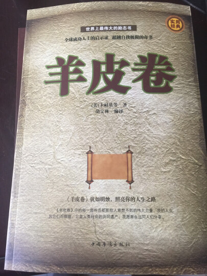 羊皮卷(套装共4册)  犹太人的智慧 成功学励志书籍 正能量 心灵鸡汤全集数人的生活 晒单图