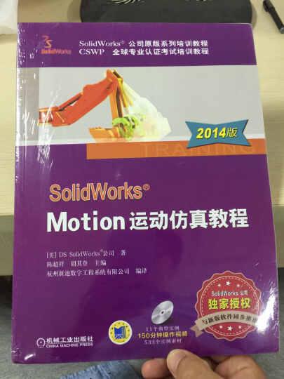 SolidWorks  Motion运动仿真教程(2014版) 晒单图