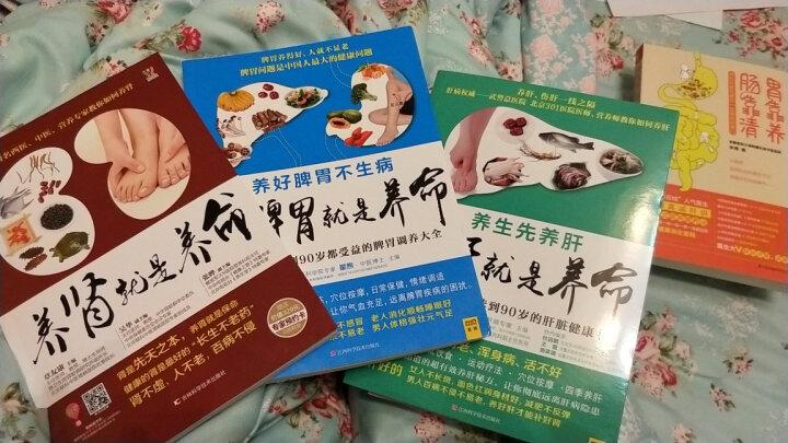 正版现货 养脾胃就是养命+养肝就是养命+养肾就是养命 套装3册 养生保健 书籍 晒单图
