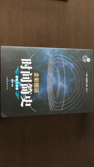 彩图全解版 时间简史 霍金翻译宇宙知识科技丛书 科普读物 成为国际出版史上的奇观 科普读物 晒单图