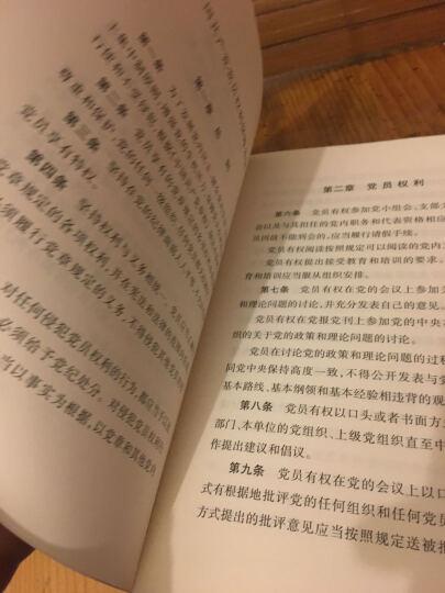 中国共产党章程 中国共产党廉洁自律准则 中国共产党纪律处分条例(2015年版) 晒单图