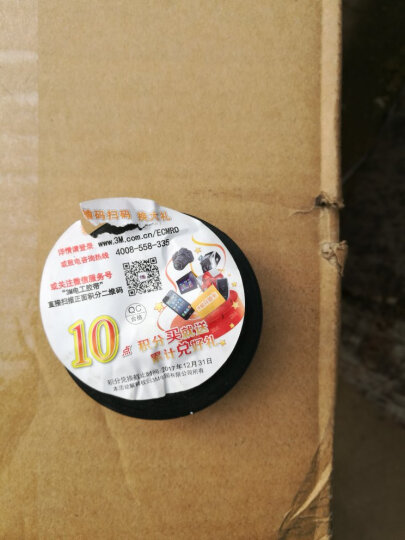 3M 1500#通用型PVC电气绝缘胶带  10卷装  黑色 晒单图