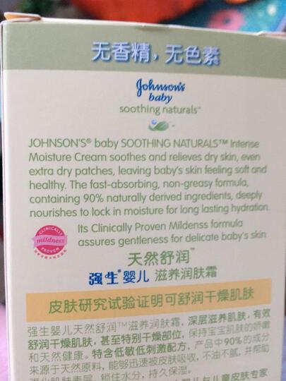 强生(Johnson) 婴儿天然舒润滋养润肤霜40g(无香) 晒单图