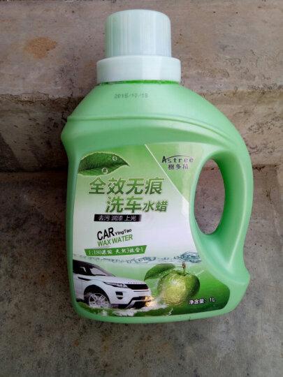 树多精(Astree)水果爽洗车液水蜡 不伤手清洗剂泡沫清洁汽车用品免擦拭洗车精 1L苹果水蜡+蜂窝+布 晒单图