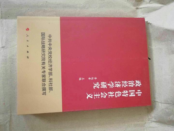 中国特色社会主义政治经济学研究 晒单图