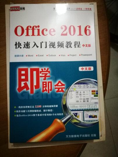 office 2016快速入门视频教程 中文版 晒单图