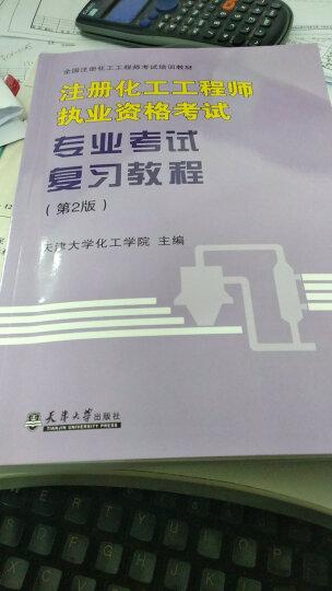 注册化工工程师执业资格考试专业考试复习教程(2版) 晒单图