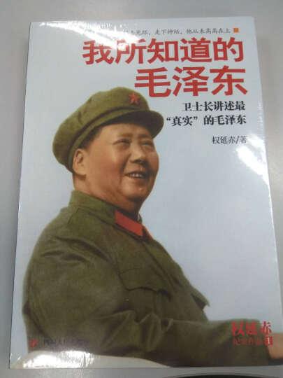 我所知道的毛泽东 晒单图