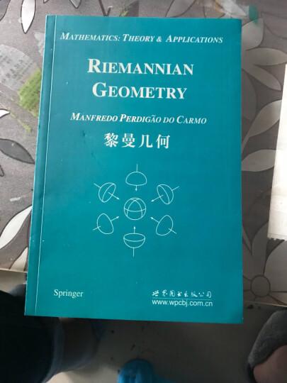 黎曼几何 晒单图