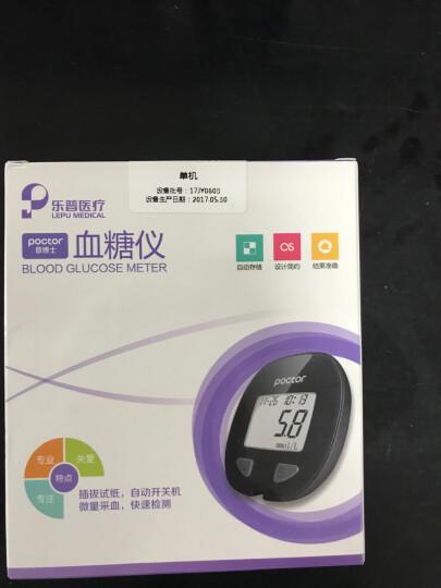 普博士血糖仪家用型智能血糖测试仪器(血糖仪+采血笔+试纸25片+采血针25个)套装 黑色 晒单图